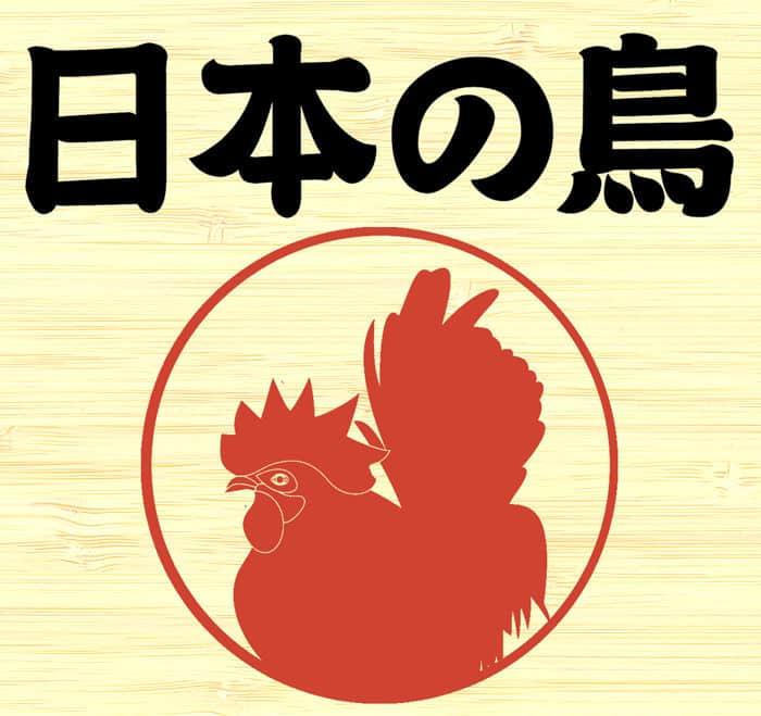 13 Japanese Birds Vol. 1: Suzume by Merzbow