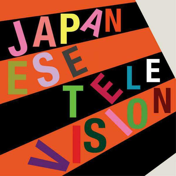 EP I & EP II Plus The Marc Riley BBC 6 Music Session by Japanese Television