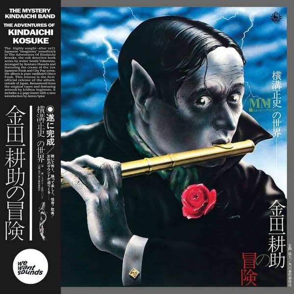 The Adventures Of Kindaichi Kosuke by The Mystery Kindaichi Band