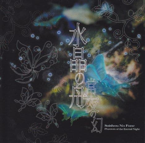 Phantom of the Eternal Night by Suishou No Fune