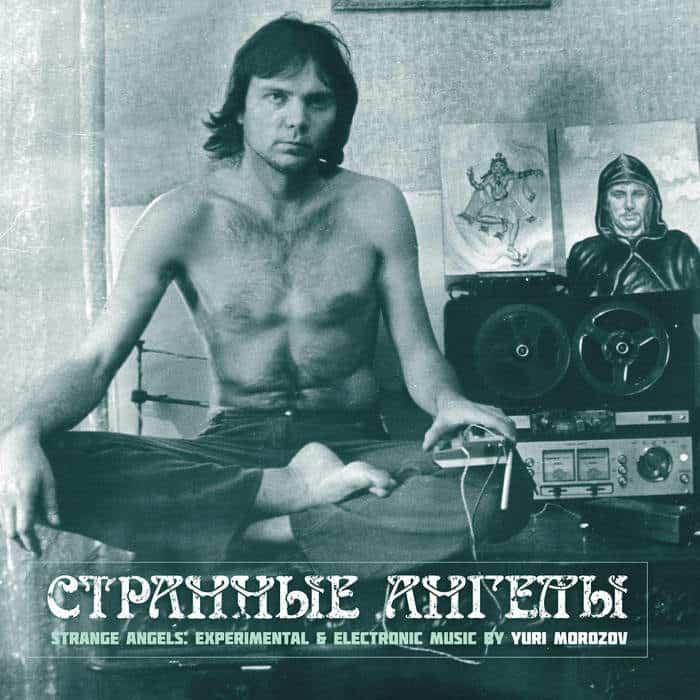 Strange Angels by Yuri Morozov