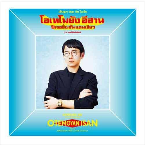 Otemoyan Isan by Kensuke Ide with His Mothership featuring Pongsapon Upani vs Hair Stylistics