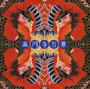 Nivraym by Koenjihyakkei
