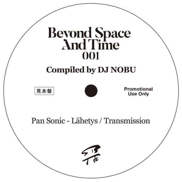 Beyond Space And Time Sampler by Pan Sonic