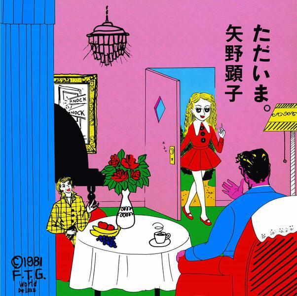 Tadaima by Akiko Yano