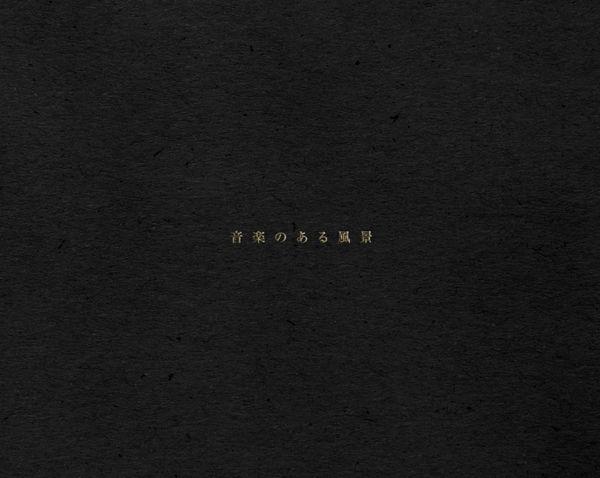 Ongaku no Aru Fuukei by Haruka Nakamura