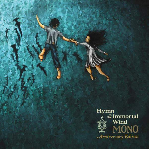 44. MONO - Hymn To The Immortal Wind (10 Year Anniversary Edition)