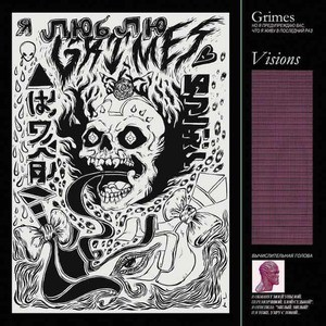 'Visions' by Grimes