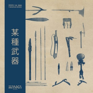 '7 Weapons Series' by Howie Lee