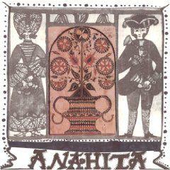 Matricaria by Anahita