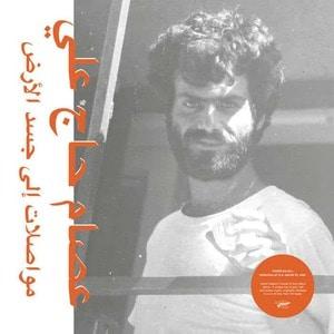 'Mouasalat Ila Jacad El Ard' by Issam Hajali