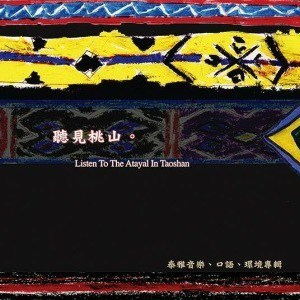 'Listen to the Atayal in Taoshan' by Yannick Dauby