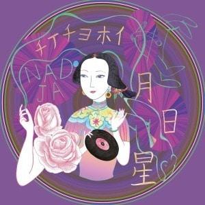 'Tsukihoshihi' by Nadja