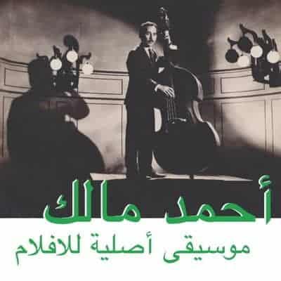 'Musique Original De Films' by Ahmed Malek