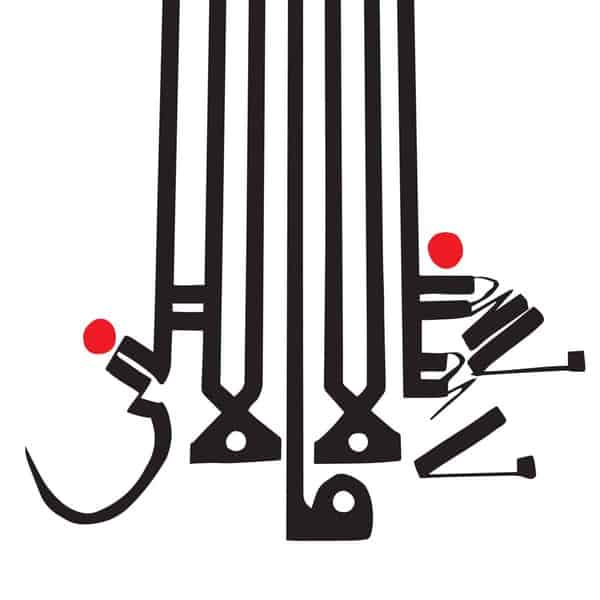 'Lese Majesty' by Shabazz Palaces