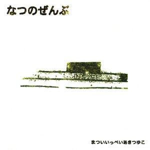 'Natsu No Zenbu' by Ippei Matsui & Aki Tsuyuko