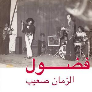 'Al Zman Saib' by Fadoul
